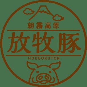 [公式HP]朝霧高原放牧豚